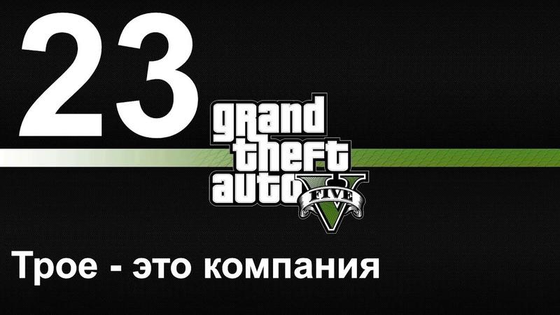 GTA 5 (PC) прохождение от первого лица на золото 23 Трое — это компания