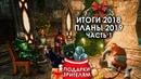 Таверна Ехидного СтамсОрка выпуск 8 часть 1 Празднуем Новый год в ESO вместе