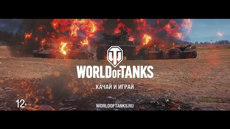 World of Tanks – Трейлер 2019 (Музыка) | RU