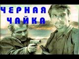 ЧЕРНАЯ ЧАЙКА (советский приключенческий фильм)