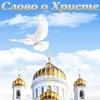 Слово о Христе от Омской области