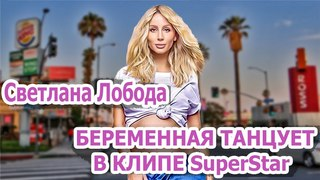 Светлана ЛОБОДА на последнем месяце БЕРЕМЕННОСТИ ТАНЦУЕТ в КЛИПЕ SuperStar