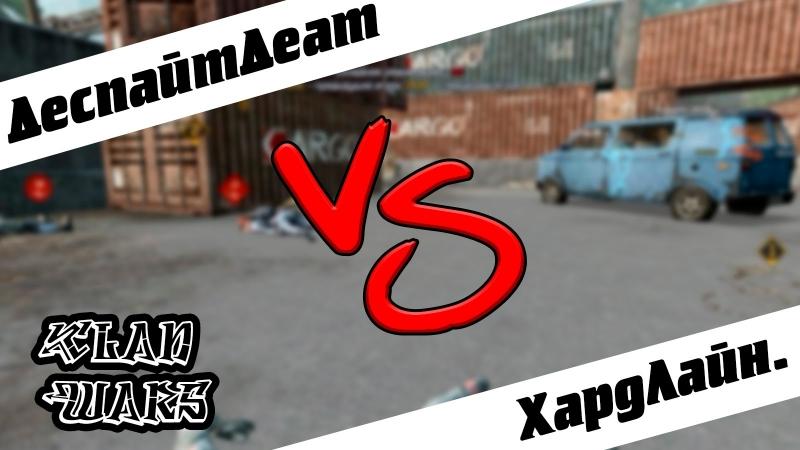 WarFace ДеспайтДеат vs ХардЛайн комбэк