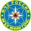 ФГБУ ВНИИ ГОЧС (ФЦ) МЧС России
