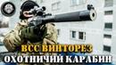Стрельба из охотничьего карабина КО ВСС ВИНТОРЕЗ. Бесшумная снайперская винтовка 9х39 по лицензии.