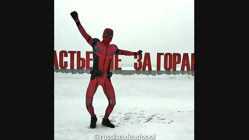 Дедпул танцует в Перми