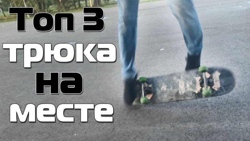 Топ 3 трюка на скейте на месте Трюки на скейте для новичков