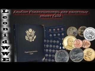Обзор альбома Коллекционеръ для памятных монет США.