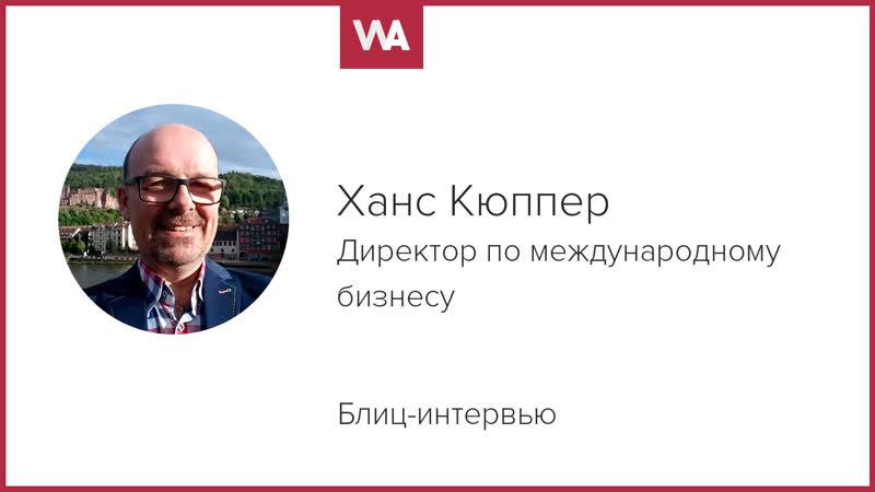 Блиц-интервью с Хансом Кюппером