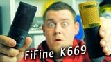 Убийца BM 800 за 1500 рублей! USB Микрофон FiFine K669 с Алиэкспресс