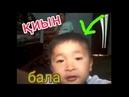 Бала қарау😱-оңай емес😐