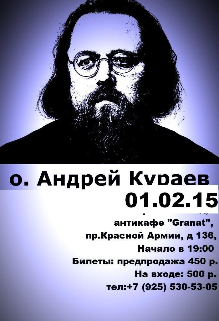 Афиша Сергиев Посад 29.01. о. А. Кураев в С. Посаде.