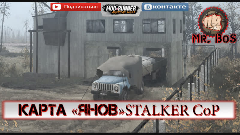 🔴Розыгрыш игры ! Карта «Янов» Spintires MudRunner 2 камеры