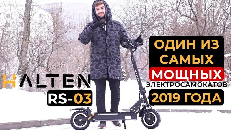 Обзор Электросамоката Halten RS-03 / 2019