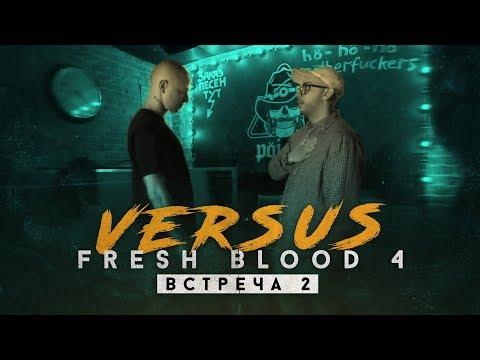 VERSUS Fresh Blood 4: Команды Смоки Мо и Oxxxymiron (Встреча 2)