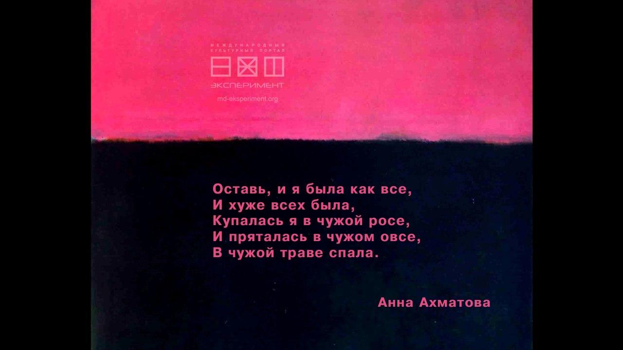 Анна Ахматова. Оставь, и я была как все