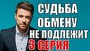 3 Серия Судьба обмену не подлежит 3 Украинский сериал русские мелодрамы 2018 фильмы 2018