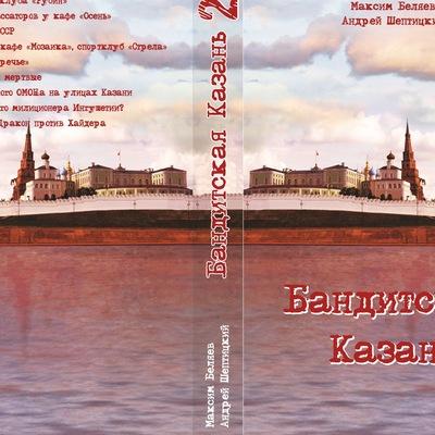 Бандитская Казань-2 книга скачать бесплатно