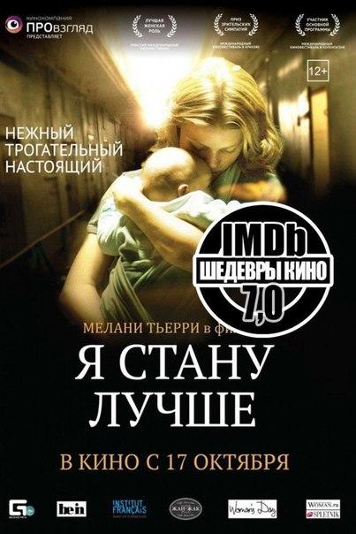 Я стану лучше (2012)