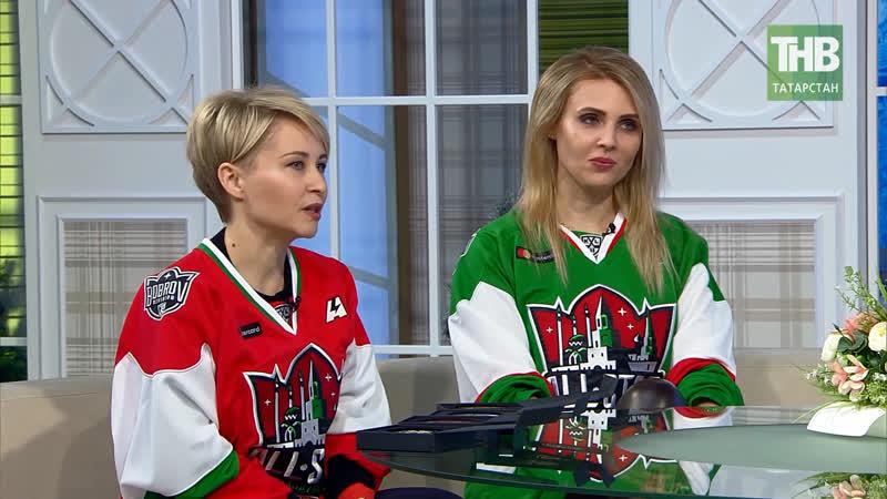 Неделю звёзд КХЛ 2019 в Казани представляют Наталья Кларк и Дарья Миронова. Здравствуйте   ТНВ