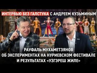 Интервью без галстука / Рауфаль Мухаметзянов / О Нуриевском фестивале, национальной культуре и споре с мэрией