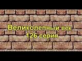 Muhteşem Yüzyıl 126 - Великолепный век 126 серия