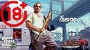 Grand Theft Auto V Китайцы и братья О'Нил 15