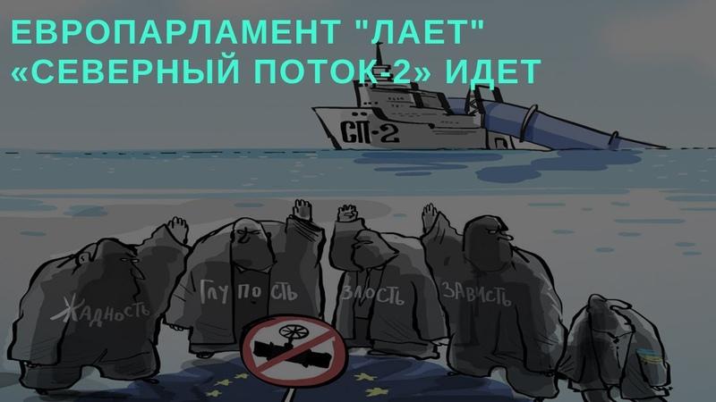 Европарламент лает, а «Северный поток-2» идет (Камран Гасанов)