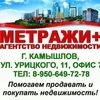 │МЕТРАЖИ+│НЕДВИЖИМОСТЬ КАМЫШЛОВА, Урицкого, 11