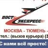 Постэкспресс-Екатеринбург-Нижневартовск