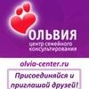 """Центр Семейного Консультирования """"Ольвия"""""""