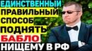 Дмитрий Потапенко ЕДИНСТВЕННЫЙ ПРАВИЛЬНЫЙ СПОСОБ ПОДНЯТЬ БАБЛА