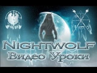 Mortal Kombat - Nightwolf (видео уроки)