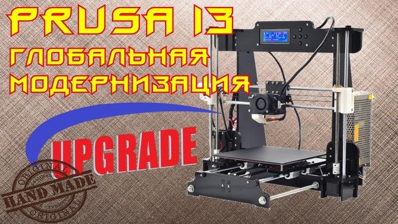 ✅ 30. Глобальная модернизация принтера Prusa i3