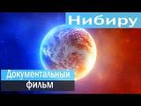 Планета Нибиру существует. КОСМИЧЕСКИЕ ОТКРЫТИЯ Документальные фильмы про косм...