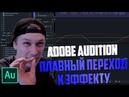 ПЛАВНОЕ ПОЯВЛЕНИЕ ЭФФЕКТА НА ГОЛОСЕ Adobe audition