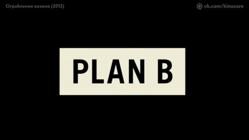 Криминальный триллер с Бредом Питтом «||О||г||р||а||б||л||е||н||и||е|| ||к||а||з||и||н||о» (2||0||1||2)