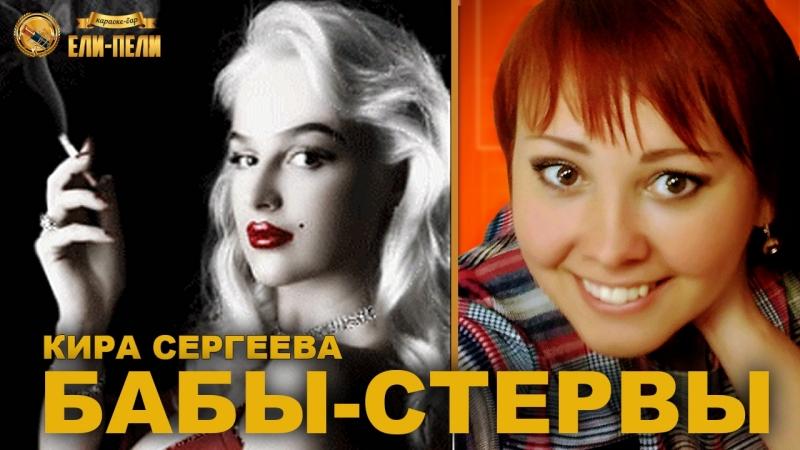 Кира Сергеева БАБЫ СТЕРВЫ