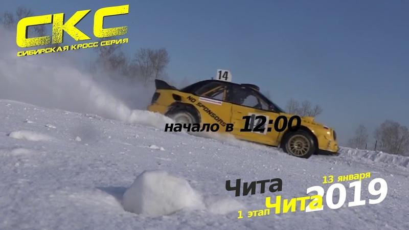 Siberiancross chita promo2019