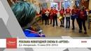 Реклама новогодней смены в Артеке, д.л. Кипарисный