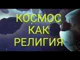 Космос Как религия Дмитрий Рогозин Плоская Земля