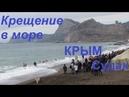 Крещение в море Праздник в Судаке Kreshchenie v more Prazdnik v Sudake