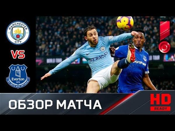 15.12.2018 Манчестер Сити - Эвертон - 3:1. Обзор матча