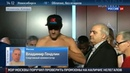 Новости на Россия 24 • Уверенная победа Ковалева: Паскаль устал и отправился в нокаут