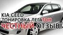 Автошторки KIA Ceed от Легатон отзыв клиента