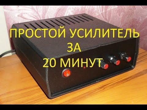 простой усилитель за 20 минут (XR1075 BBE от IcStation)