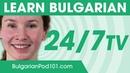 Learn Bulgarian 24 7 with BulgarianPod101 TV