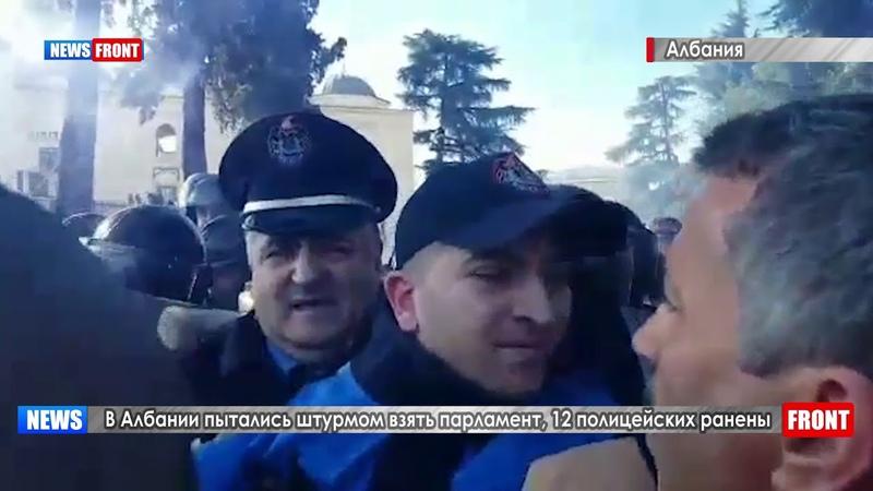 В Албании пытались штурмом взять парламент, 12 полицейских ранены