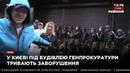 17 сентября 2018. Киев. Радикалы напали на журналистку NEWSONE Дарину Билеру 17.09.18