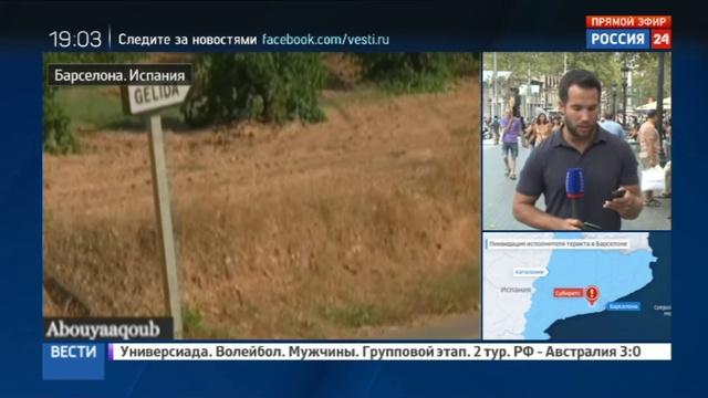Новости на Россия 24 • Смертник, убитый в пригороде Барселоны, оказался организатором терактов